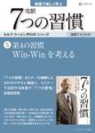 7つの習慣 Win-Winを考える