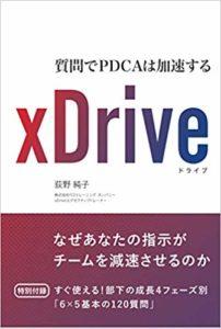 質問PDCA XDrive(ドライブ)