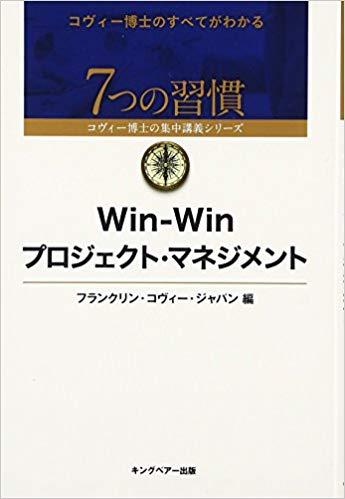 Win-Winプロジェクト・マネジメント