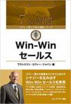 Win-Winセールス