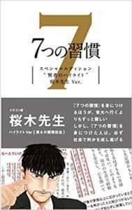 7つの習慣 賢者のハイライト 桜木先生