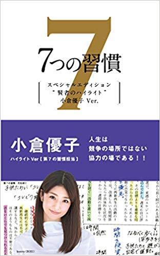 7つの習慣賢者のハイライト 小倉優子