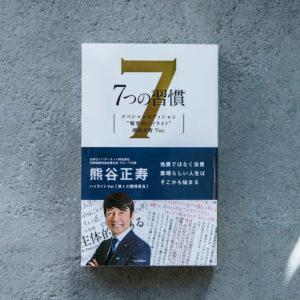 7つの習慣 賢者のハイライト 第2の習慣 熊谷正寿