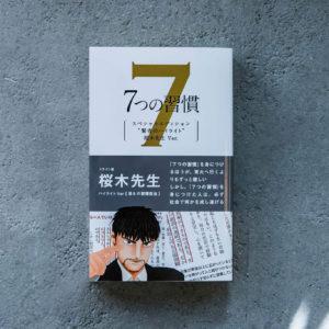 7つの習慣 賢者のハイライト 第6の習慣 桜木健二