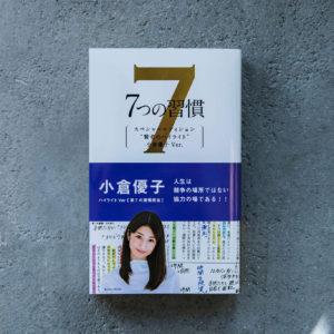 7つの習慣 賢者のハイライト 小倉優子